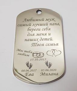 жетон с гравировкой текста, праздничной даты, картинки сердце, стопы, обручальные кольца